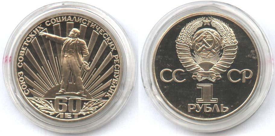 10 рублей - ссср